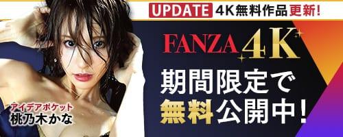 FANZA4k動画キャンペーンボタン