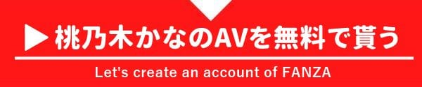 FANZAで桃乃木かなちゃんおエロ動画を無料で貰うボタン