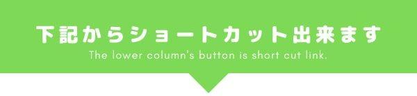 ショートカットボタン